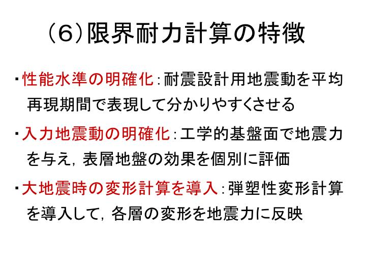 (6)限界耐力計算の特徴