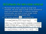 6 compute the new noise variance