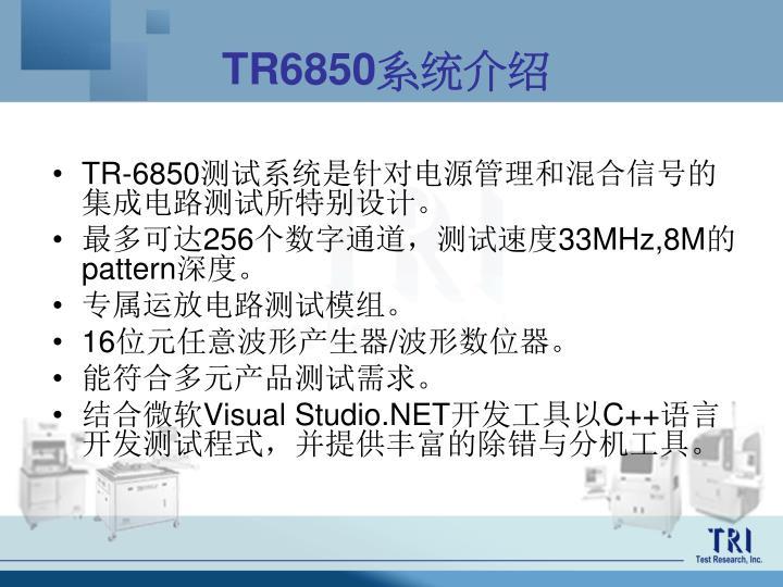 tr6850