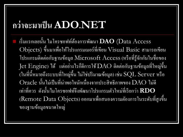 Ado net