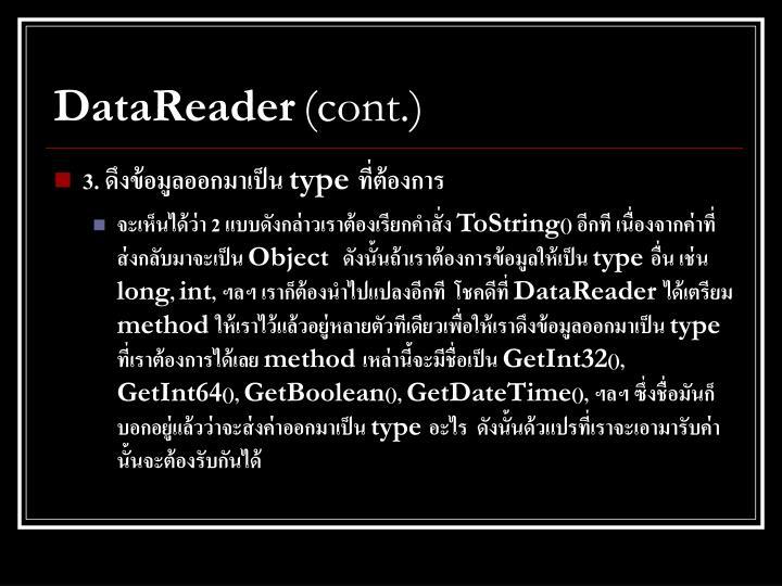 DataReader