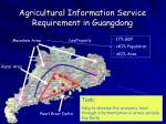 agricultural information service requirement in guangdong