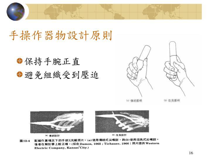 手操作器物設計原則