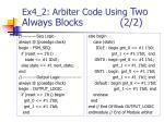 ex4 2 arbiter code using two always blocks 2 2