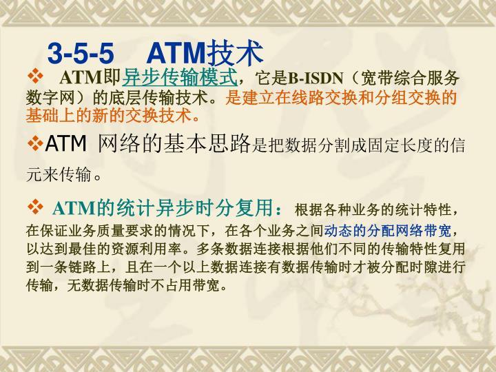 3-5-5    ATM