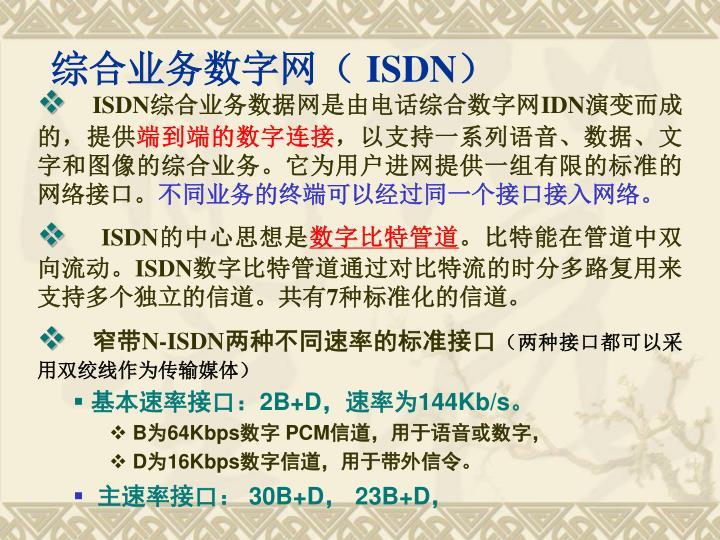 综合业务数字网(