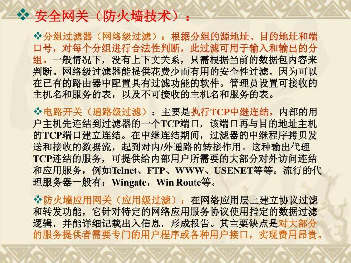 安全网关(防火墙技术):