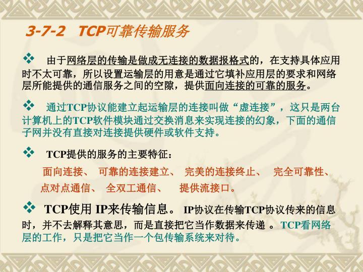 3-7-2   TCP