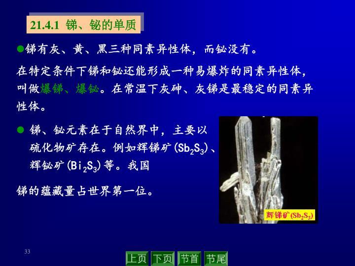 锑、铋元素在于自然界中,主要以硫化物矿存在。例如辉锑矿(