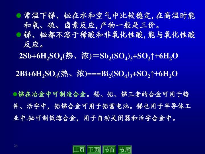 常温下锑、铋在水和空气中比较稳定,在高温时能和氧、硫、卤素反应,产物一般是三价。