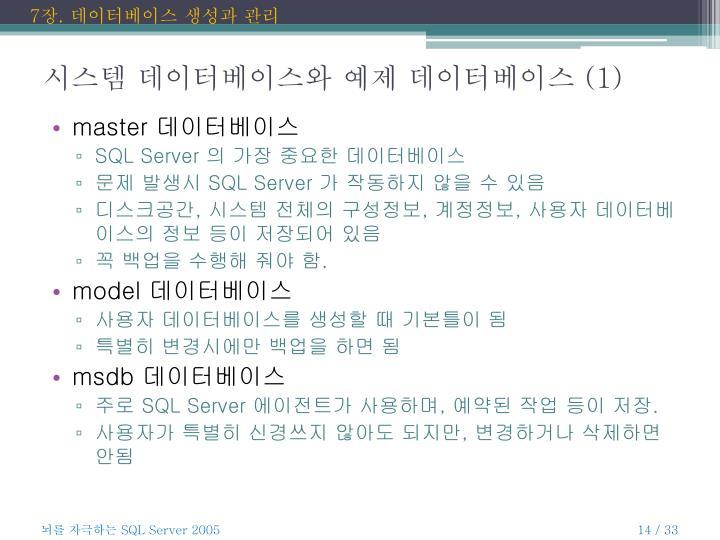 시스템 데이터베이스와 예제 데이터베이스