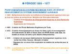 p riode 1968 1977