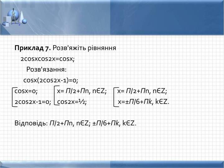 Приклад 7.
