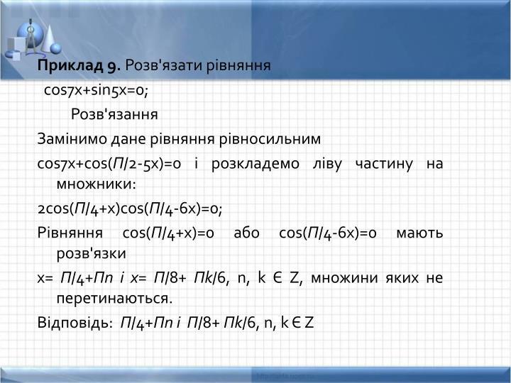 Приклад 9.