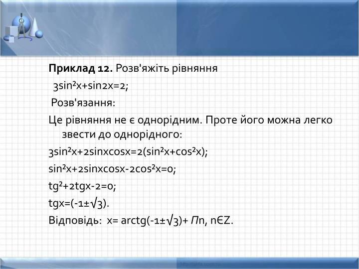 Приклад 12.