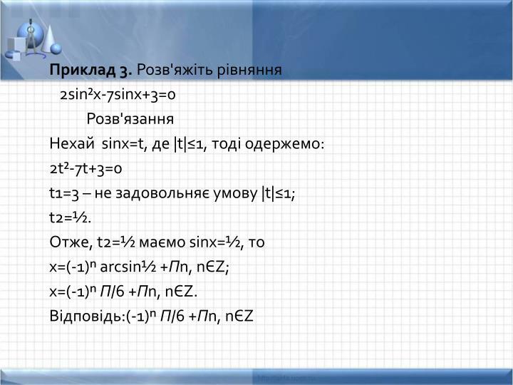 Приклад 3.