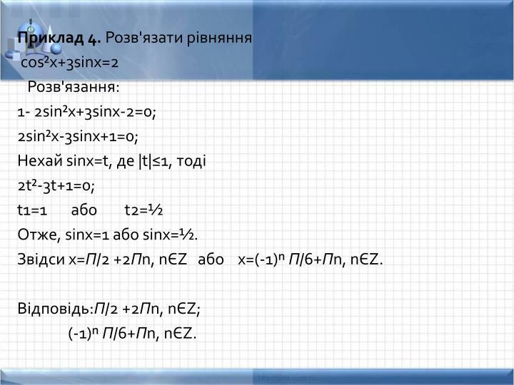 Приклад 4.