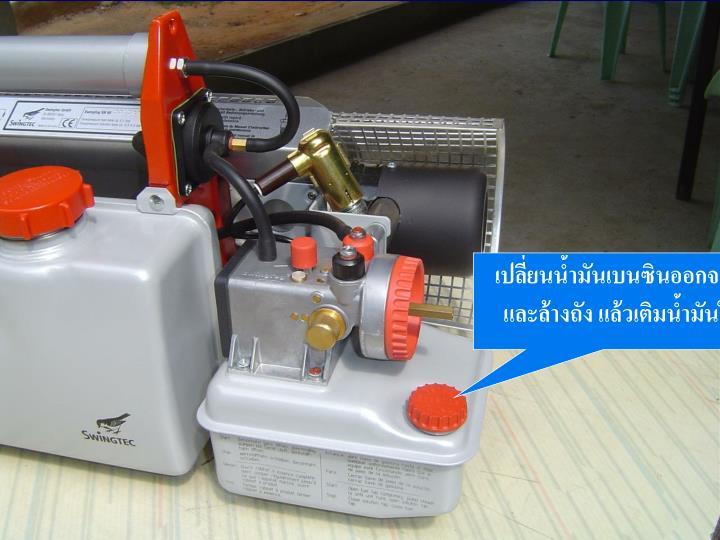เปลี่ยนน้ำมันเบนซินออกจากถังและล้างถัง แล้วเติมน้ำมันใหม่