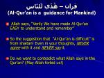 al qur an is a guidance for mankind