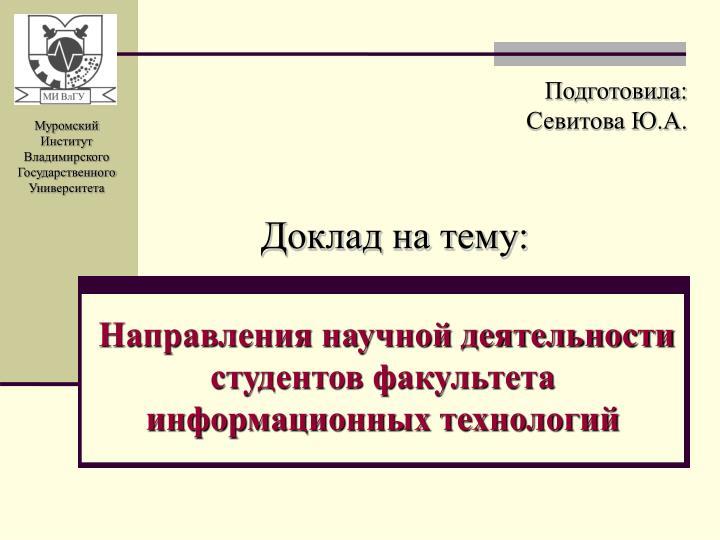 Направления научной деятельности студентов факультет...