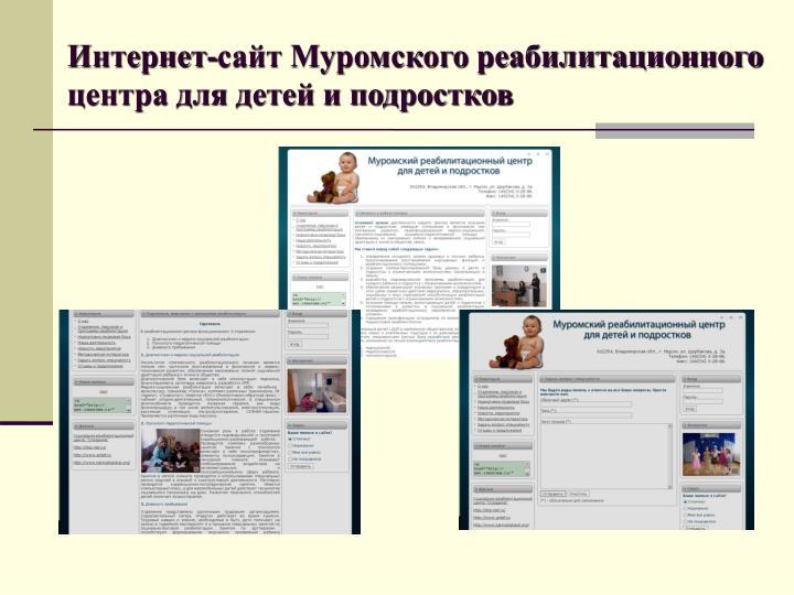 Интернет-сайт Муромского реабилитационного центра для детей и подростков