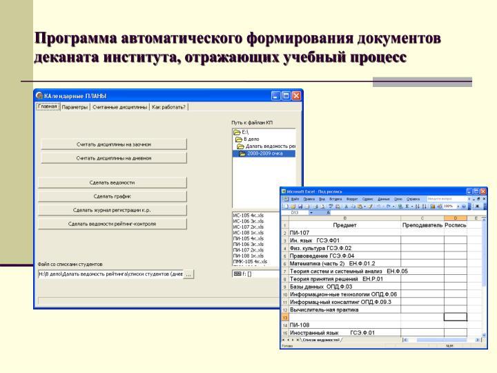 Программа автоматического формирования документов деканата института, отражающих учебный процесс