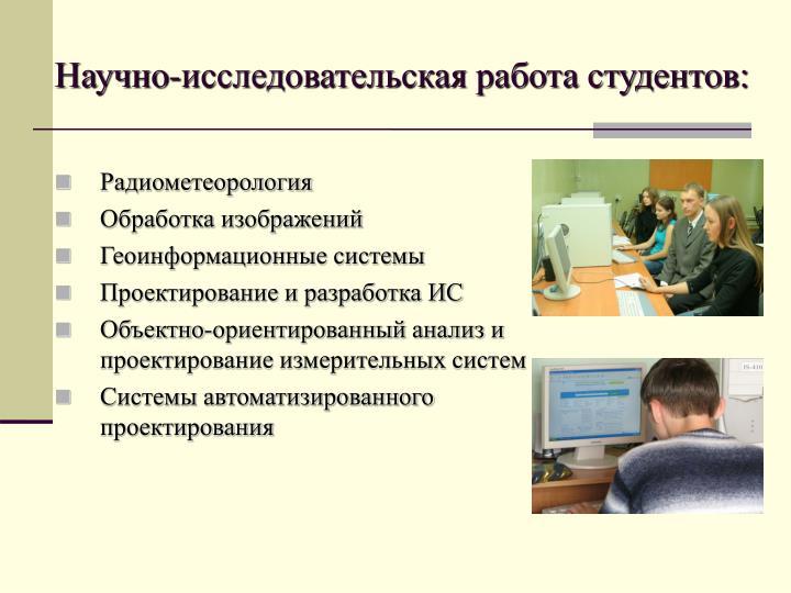 Научно-исследовательская работа студентов: