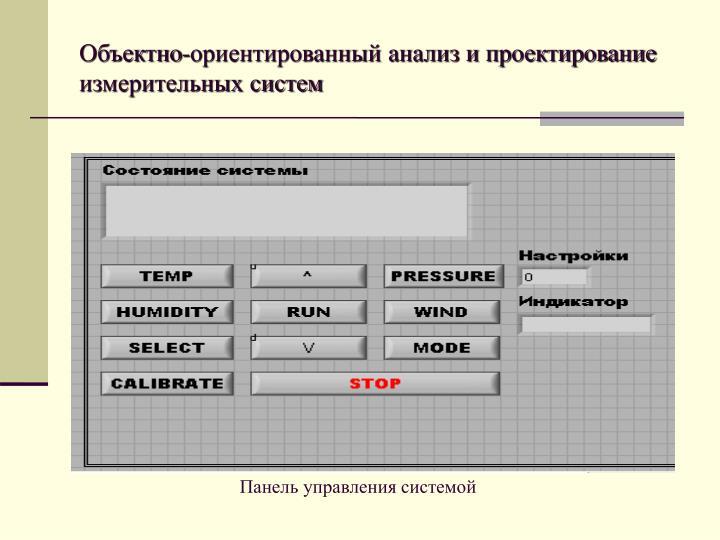 Объектно-ориентированный анализ и проектирование измерительных систем