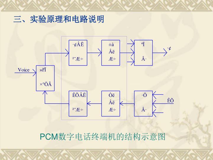 三、实验原理和电路说明