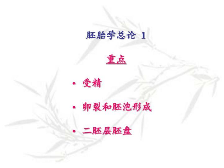 胚胎学总论