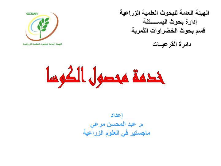 الهيئة العامة للبحوث العلمية الزراعية