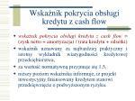 w ska nik pokrycia obs ugi kredytu z cash flow