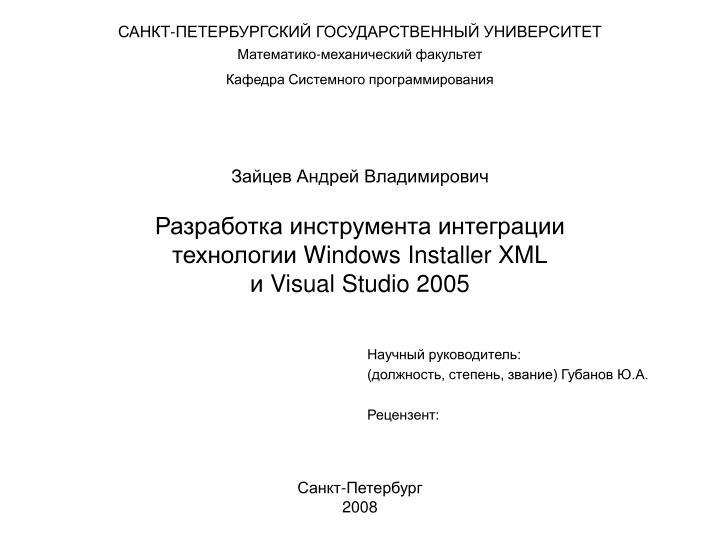 windows installer xml visual studio 2005