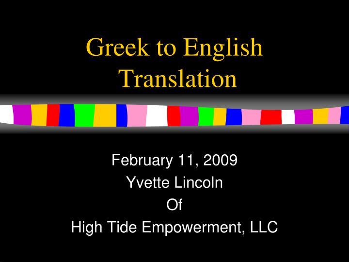 greek to english translation n.