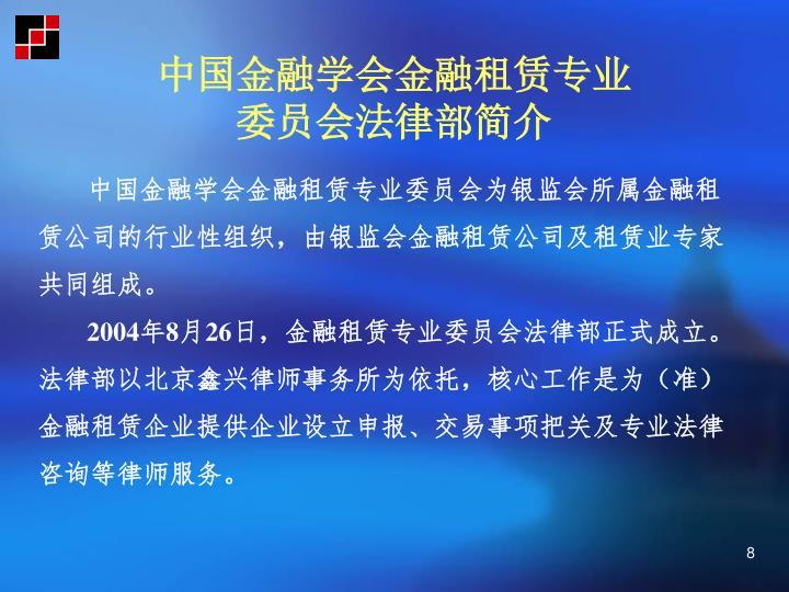 中国金融学会金融租赁专业