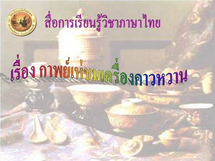 สื่อการเรียนรู้วิชาภาษาไทย