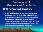 common k 12 grade level standards1