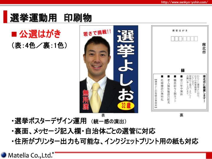 http://www.senkyo-yohin.com/