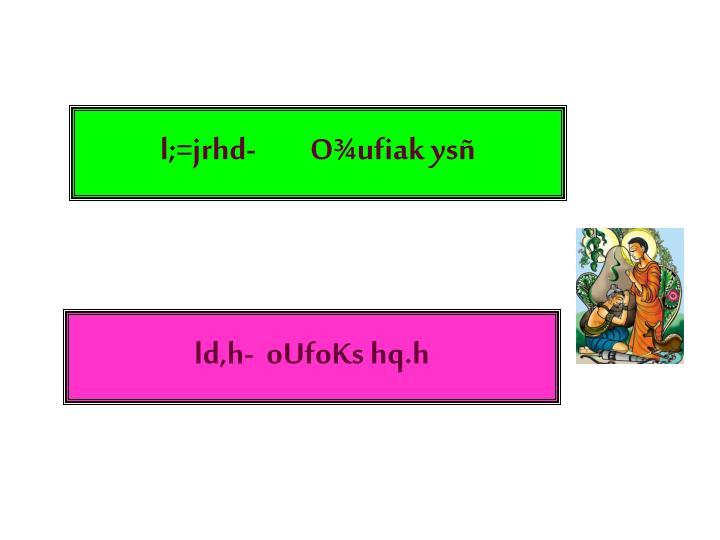 L;=jrhd- O¾ufiak ysñ
