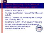 howard university first cohort of mge agep institutions 1997