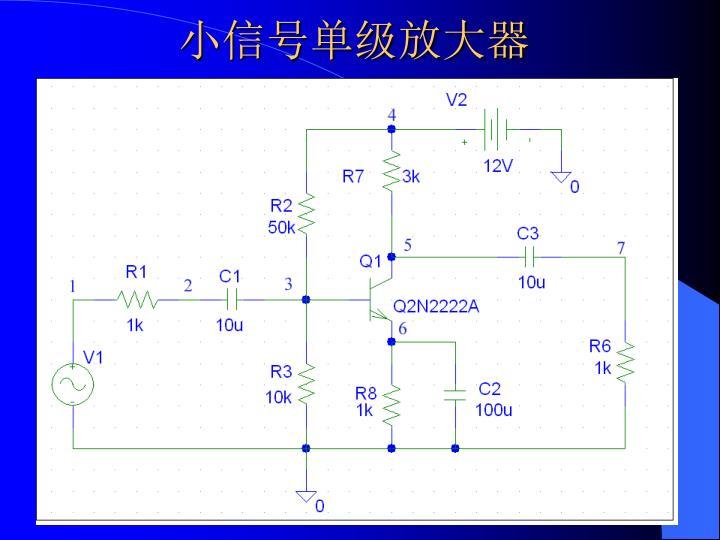 小信号单级放大器