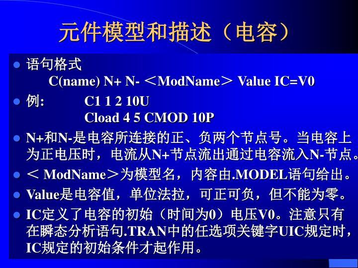 元件模型和描述(电容