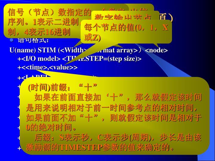 信号(节点)数指定的一个数字序列。1表示二进制,3表示8进制,4表示16进制