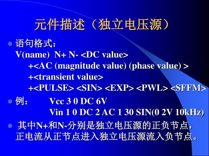 元件描述(独立电压源
