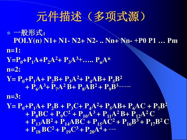 元件描述(多项式源