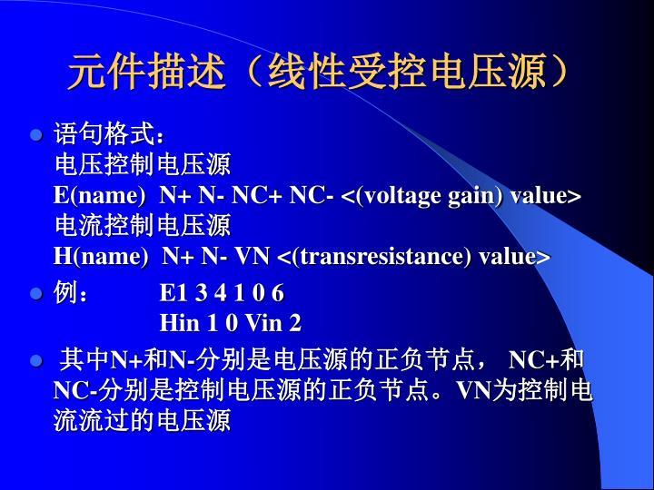 元件描述(线性受控电压源