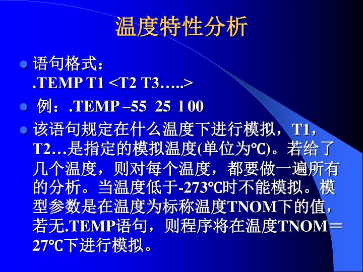 温度特性分析