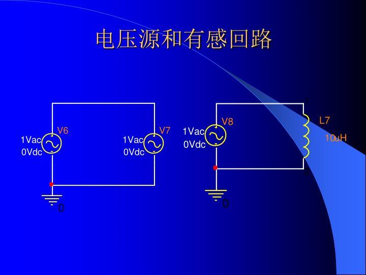 电压源和有感回路