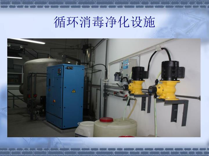 循环消毒净化设施