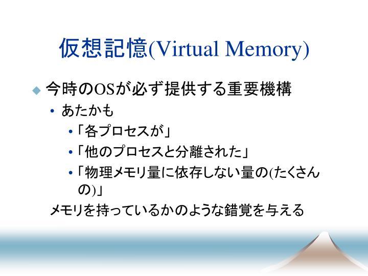 仮想記憶(